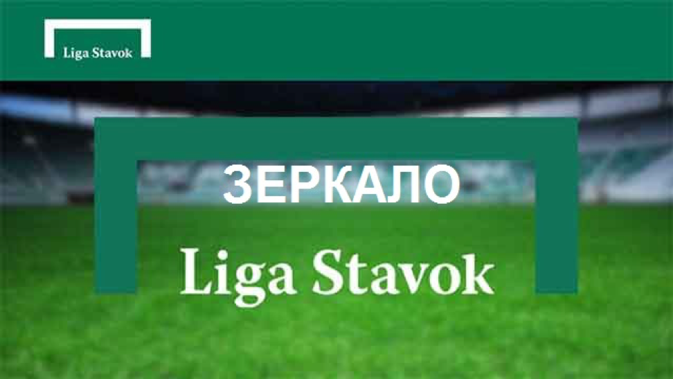 Oynaklar Liga Stavok 2